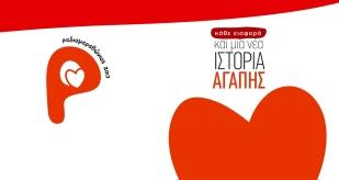 2017_radiomarathonios